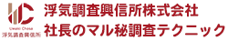 浮気調査興信所社長ブログ - 浮気調査探偵興信所(探偵事務所)